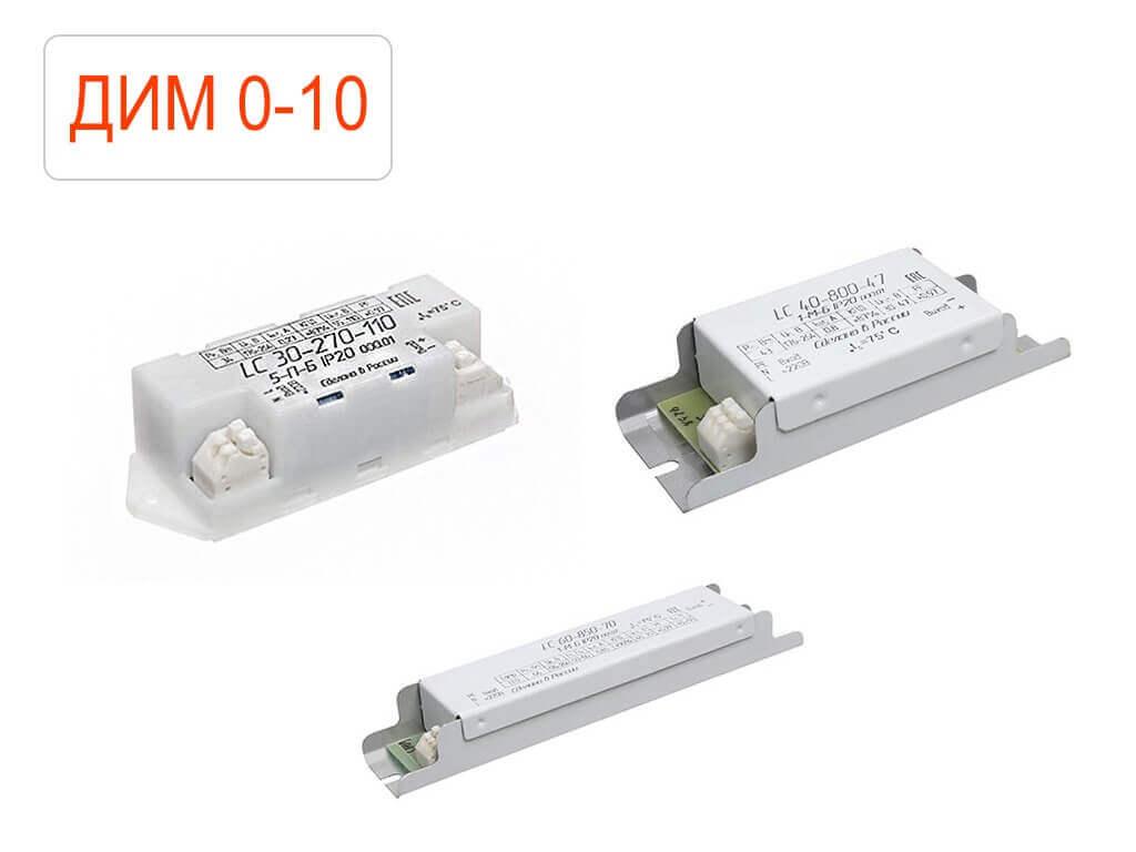 Источники тока светодиодов Диммируемые 0-10