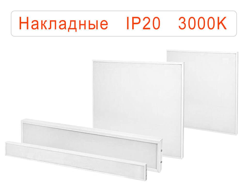 Накладные офисные светодиодные светильники IP20 Теплые