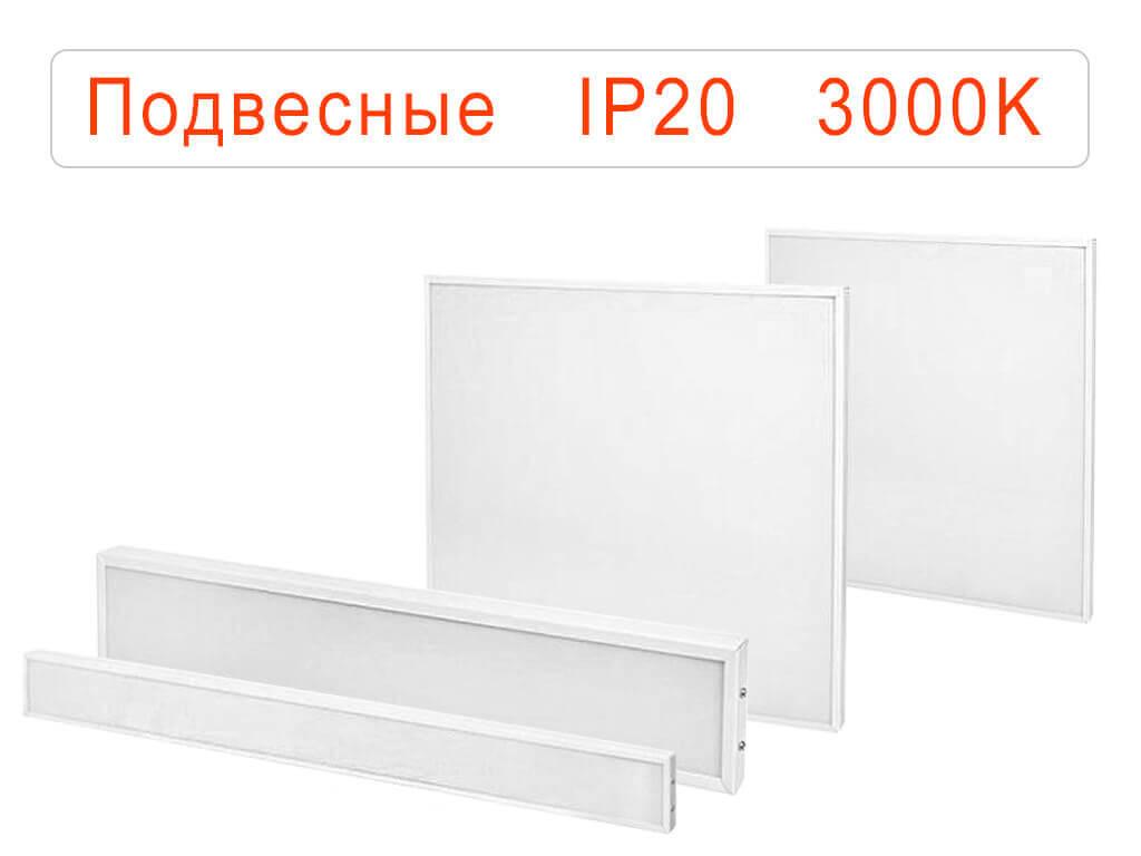 Подвесные офисные светодиодные светильники IP20 Теплые
