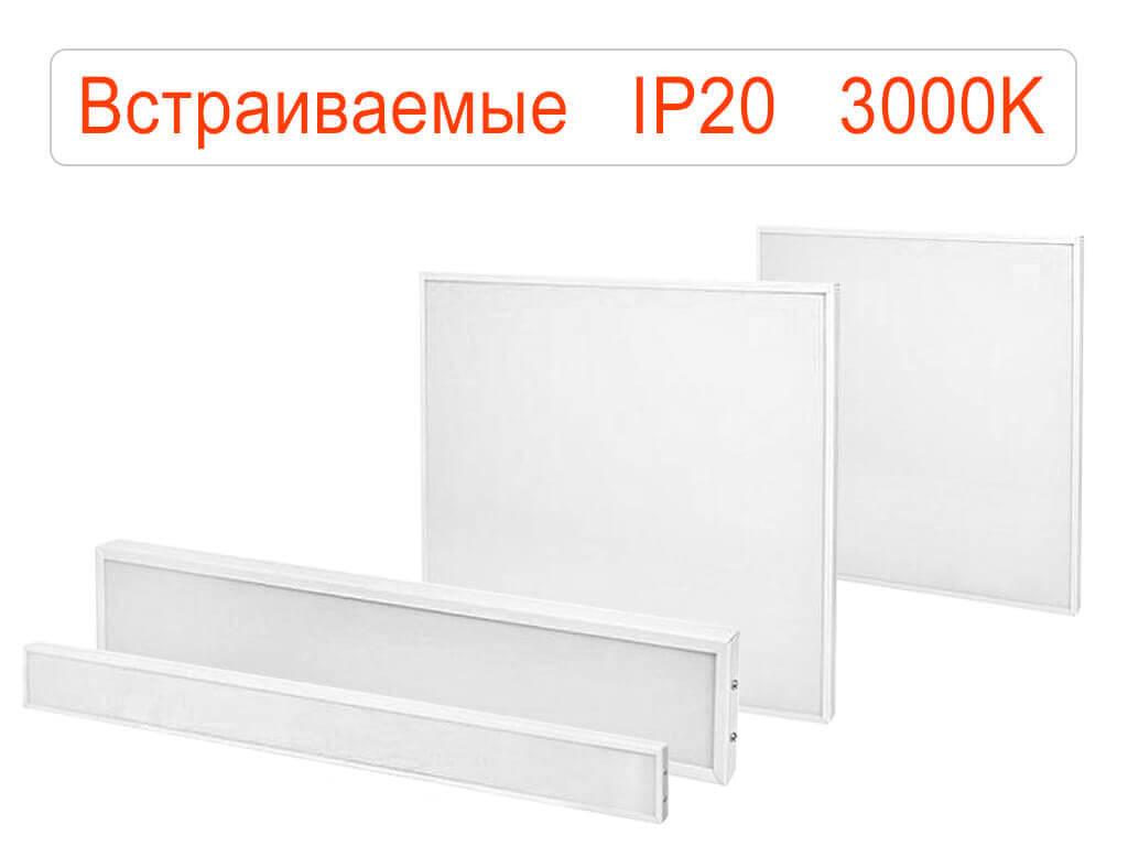 Встраиваемые офисные светодиодные светильники IP20 Теплые
