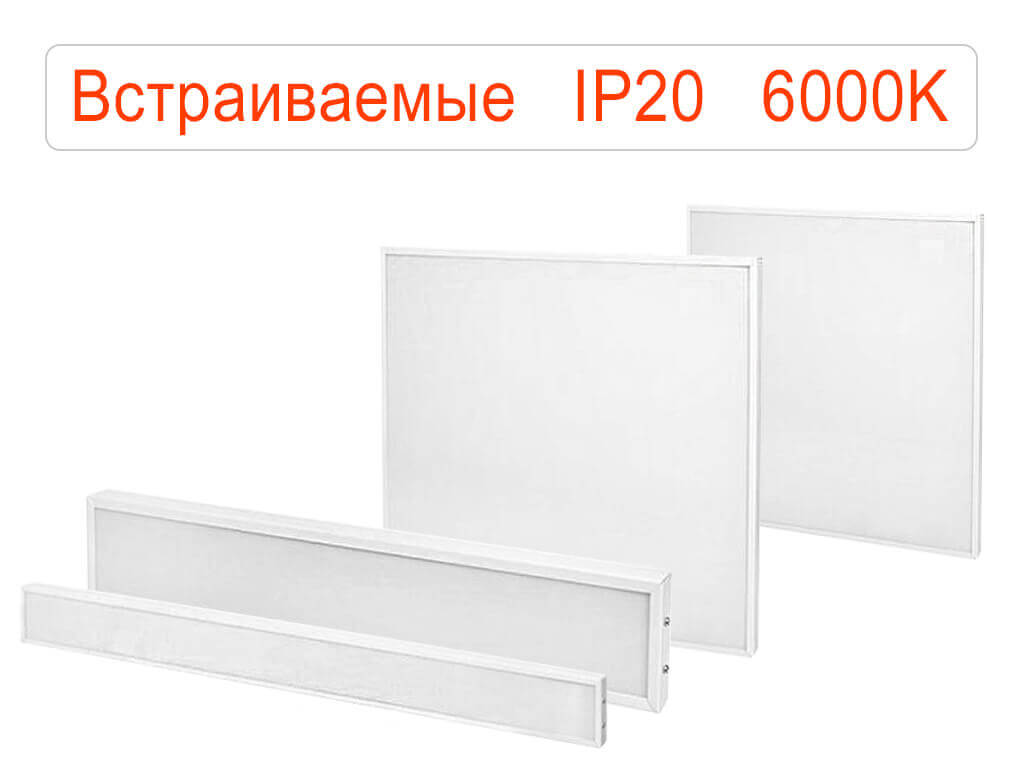 Встраиваемые офисные светодиодные светильники IP20 Холодные
