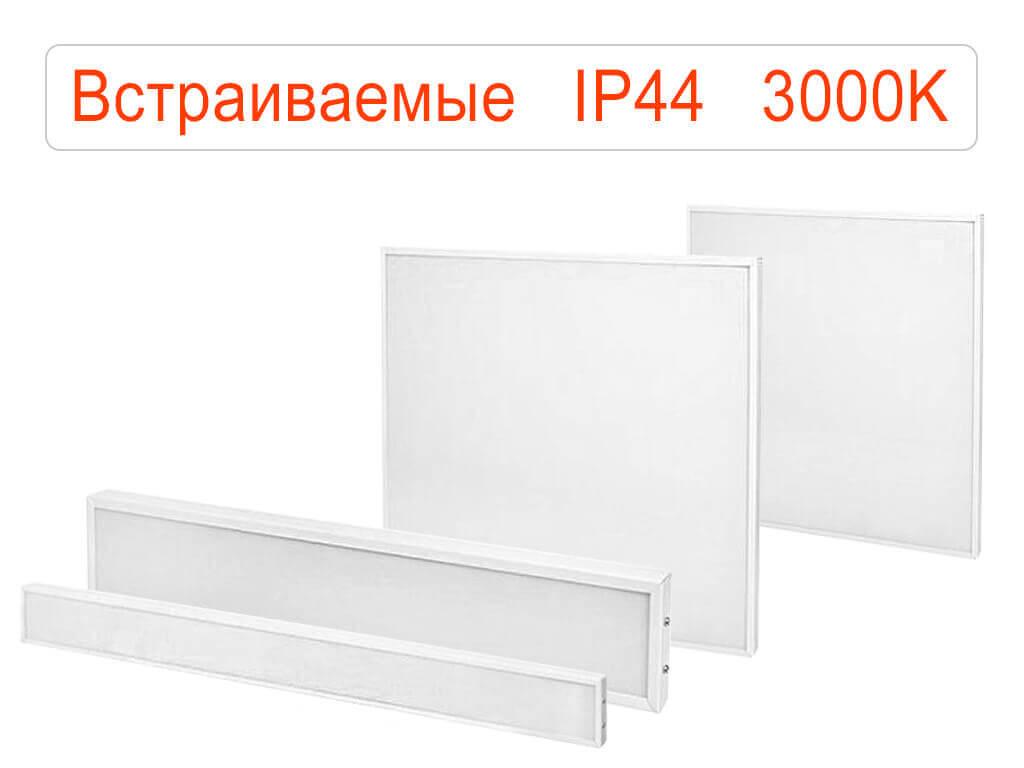 Встраиваемые офисные светодиодные светильники IP44 Теплые