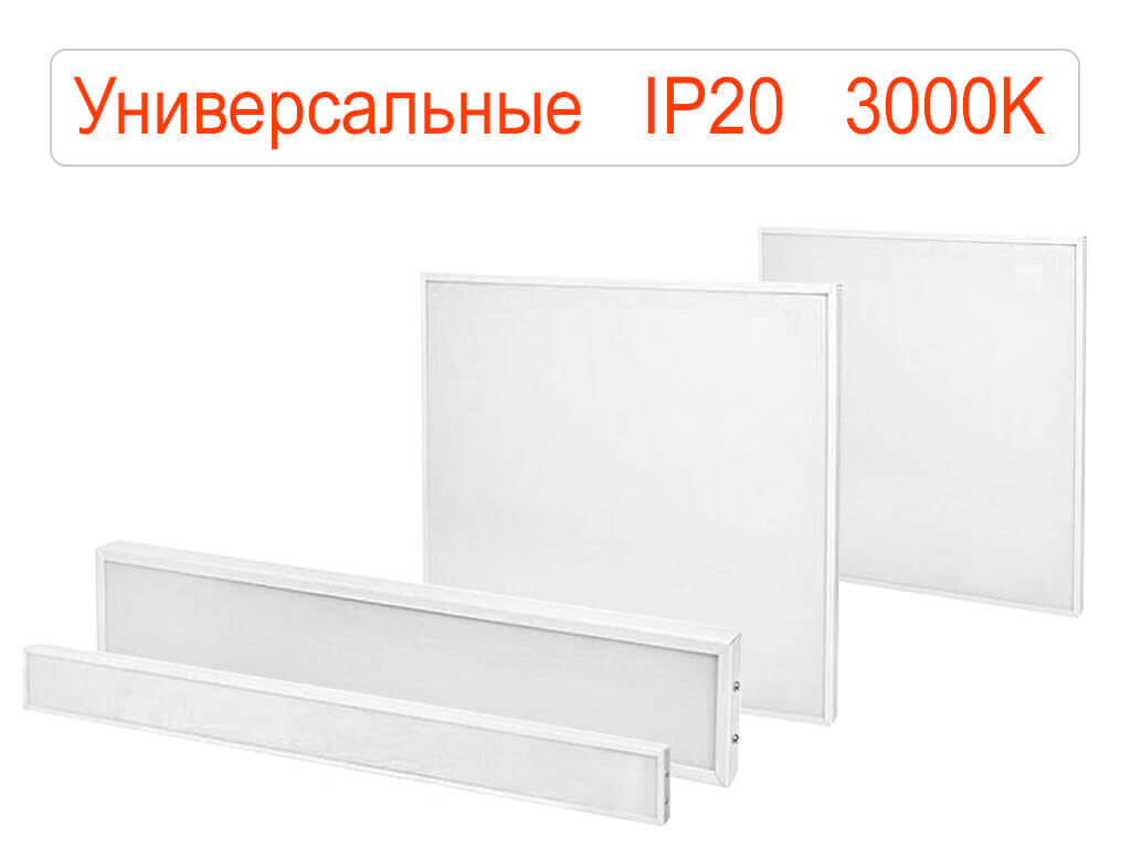 Универсальные офисные светодиодные светильники IP20 Теплые