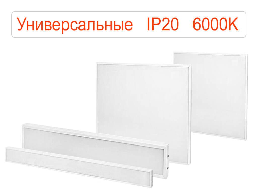 Универсальные офисные светодиодные светильники IP20 Холодные