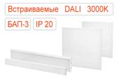 Встраиваемые офисные светодиодные светильники DALI-BAP-3 IP20 Теплые