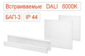 Встраиваемые офисные светодиодные светильники DALI-BAP-3 IP44 Холодные