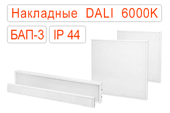 Накладные офисные светодиодные светильники DALI-BAP-3 IP44 Холодные