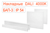 Накладные офисные светодиодные светильники DALI-BAP-3 IP54 Нейтральные