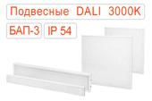 Подвесные офисные светодиодные светильники DALI-BAP-3 IP54 Теплые