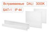 Встраиваемые офисные светодиодные светильники DALI-BAP-1 IP44 Теплые