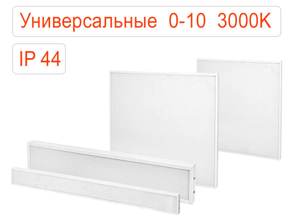 Универсальные офисные светодиодные светильники диммируемые 0-10 IP44 Теплые