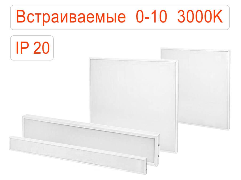 Встраиваемые офисные светодиодные светильники диммируемые 0-10 IP20 Теплые