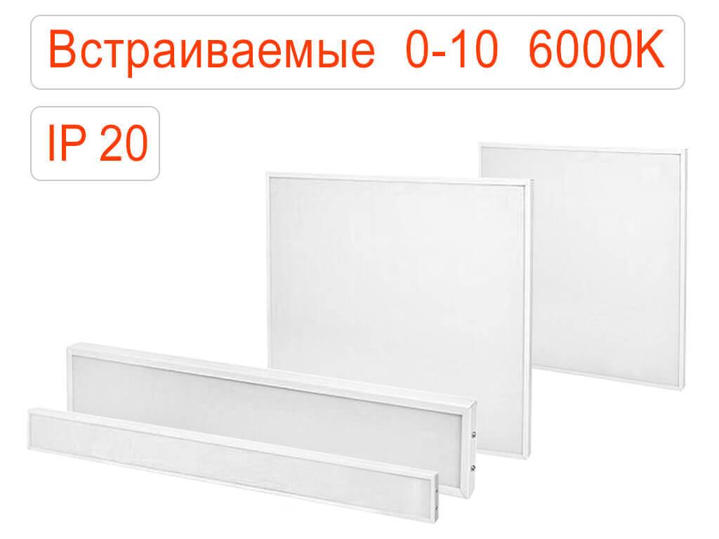 Встраиваемые офисные светодиодные светильники диммируемые 0-10 IP20 Холодные