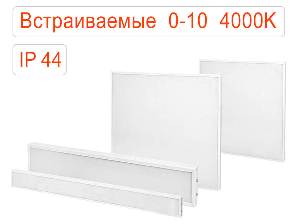 Встраиваемые офисные светодиодные светильники диммируемые 0-10 IP44 Нейтральные