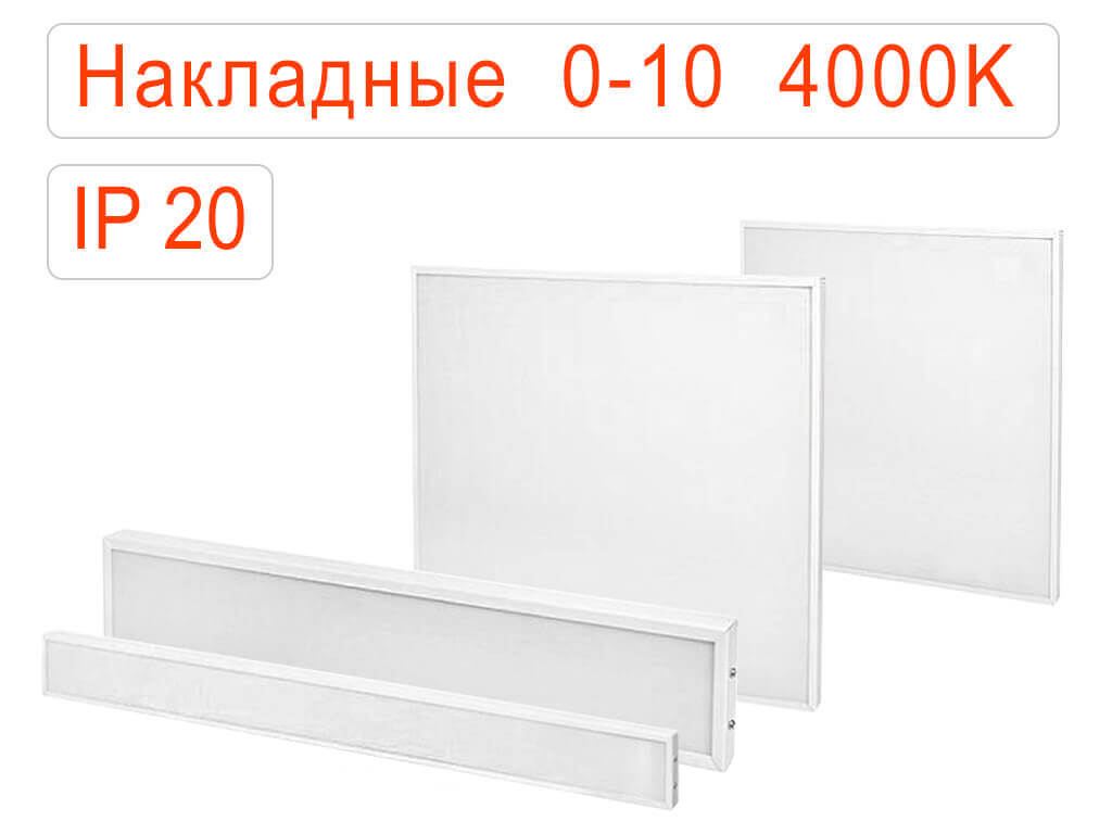 Накладные офисные светодиодные светильники диммируемые 0-10 IP20 Нейтральные