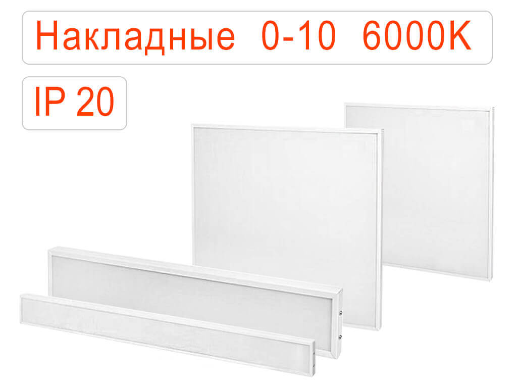Накладные офисные светодиодные светильники диммируемые 0-10 IP20 Холодные