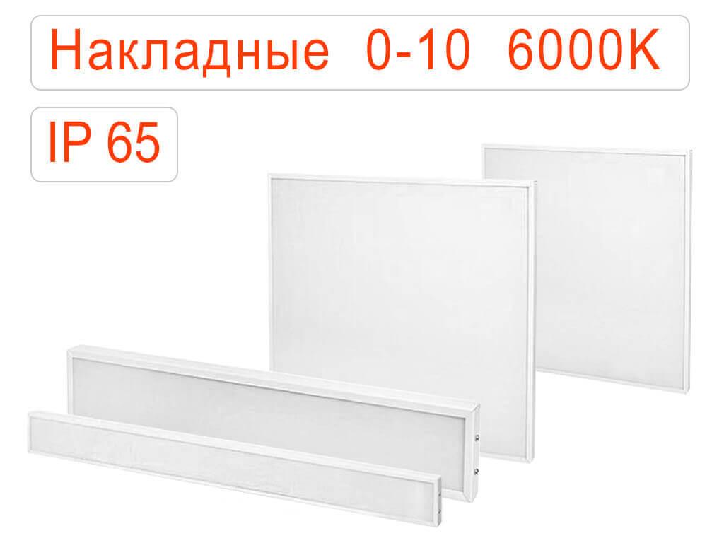 Накладные офисные светодиодные светильники диммируемые 0-10 IP65 Холодные