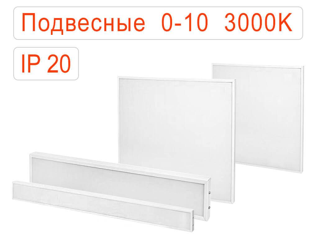 Подвесные офисные светодиодные светильники диммируемые 0-10 IP20 Теплые