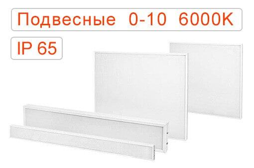 Подвесные офисные светодиодные светильники диммируемые 0-10 IP65 Холодные