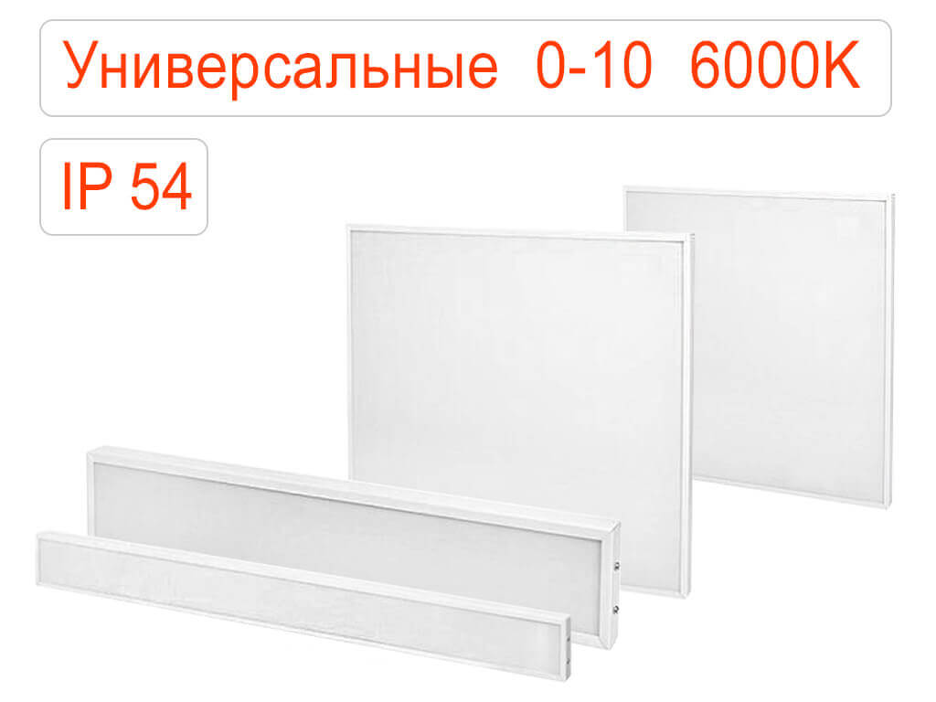 Универсальные офисные светодиодные светильники диммируемые 0-10 IP54 Холодные