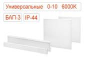 Офисные светильники IP44 Холодные DIM-BAP-3