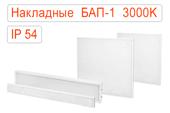 Накладные офисные светодиодные светильники IP54 Теплые с БАП-1
