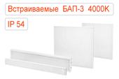Встраиваемые офисные светодиодные светильники IP54 Нейтральные с БАП-3