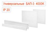 Универсальные офисные светодиодные светильники IP20 Нейтральные с БАП-3