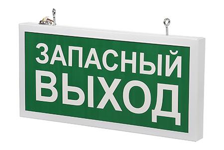 Светодиодный эвакуационный указатель LC-SIP-E25-3015 Запасный выход 320х150 мм