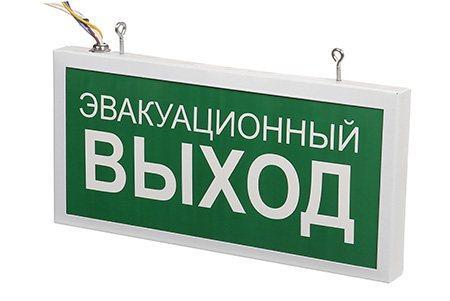 Светодиодный аварийный указатель LC-SIP-E26-3015-BAP Эвакуационный выход 330х180 мм