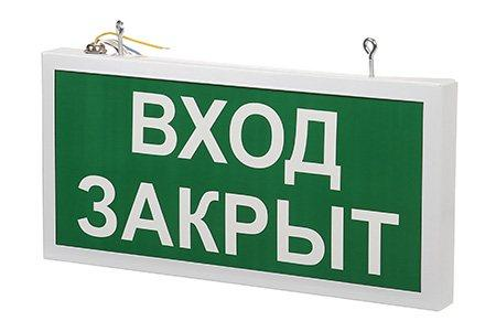 Светодиодный аварийный указатель LC-SIP-E28-3015-BAP Вход закрыт 330х180 мм